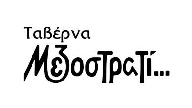 Mezostrati Tavern Logo